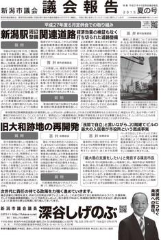 fukaya201506A_01.jpg