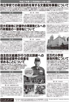 fukaya201601B_01.jpg